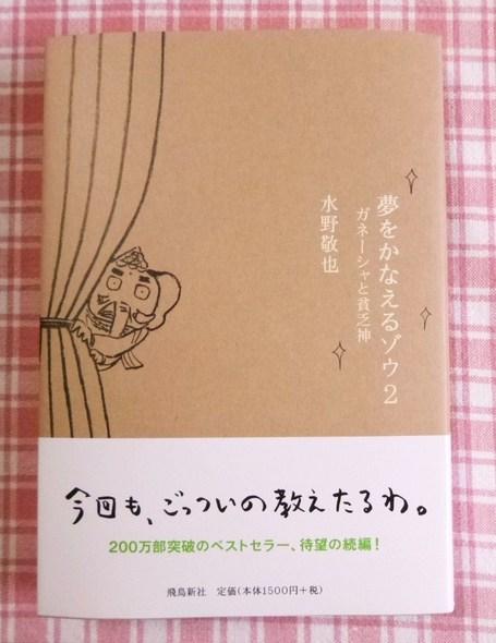 夢をかなえるゾウ2.JPG
