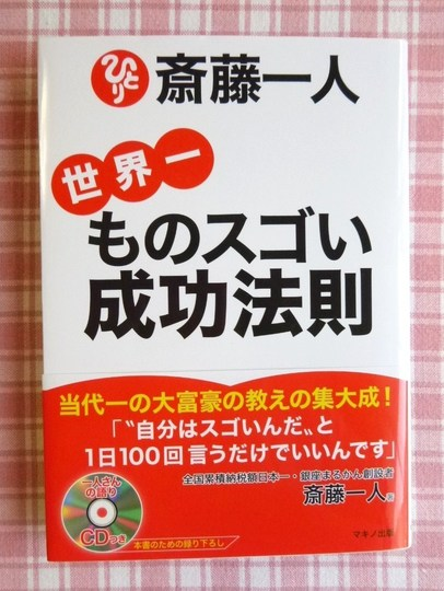 斎藤一人 世界一 ものスゴい成功法則.JPG