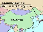 LocMap_of_WH_-_Goguryo_China.png