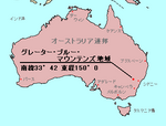 LocMap_of_WH_Grater_Blue_Mauntains_Area.png