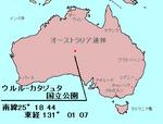 LocMap_of_WH_Uluru_Kata.png